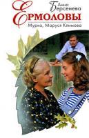Анна Берсенева Мурка, Маруся Климова 978-5-699-32031-8