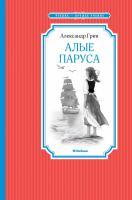 Грин Александр Алые паруса 978-5-389-10821-9