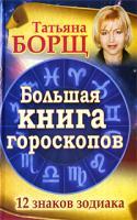 Татьяна Борщ Большая книга гороскопов. 12 знаков Зодиака 978-5-17-062659-5
