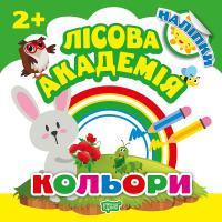 Кієнко Л.В. Лісова академія. Кольори 978-966-939-499-6