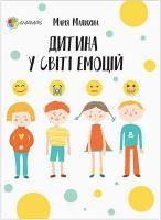 Малихіна Марія Дитина у світі емоцій 978-617-00-3473-1