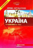 Україна. Атлас автошляхів. 1см = 10км 978-617-670-556-7