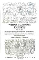 Шекспир Вильям Новые переводы сонетов Шекспира: подлинные тексты с параллельным переводом на русский язык 978-5-17-037582-0