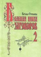 Наталья Степанова Большая книга заговоров - 2 5-7905-3006-7