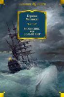 Мелвилл Герман Моби Дик, или Белый Кит 978-5-389-10750-2