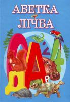 Верховень В. та ін. Абетка+Лічба 966-352-431-6