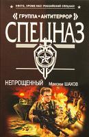 Максим Шахов Непрощенный 978-5-699-36643-9