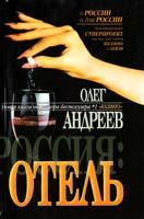 Олег Андреев Россия: Отель 5-8195-0705-3, 5-17-011612-8