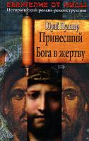 Юрий Пульвер Принесший Бога в жертву 978-5-699-22279-7