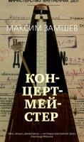 Замшев Максим Концертмейстер 978-5-389-17116-9
