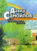 Давид Самойлов Обычные слова 5-04-004205-6, 5-04-004502-6