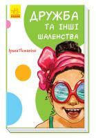 Потаніна Ірина Кумедні оповідання. Дружба та інші шаленства 978-617-09-5123-6