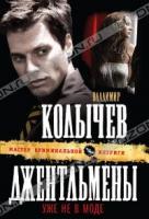 Владимир Колычев Джентльмены уже не в моде 978-5-699-48360-0