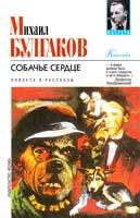 Булгаков Михаил Собачье сердце: Повести и рассказы 966-03-2448-0