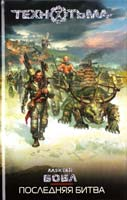 Бобл Алексей Последняя битва 978-5-17-073745-1, 978-5-271-34965-2