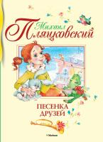 Пляцковский Михаил Песенка друзей 978-5-389-03654-3